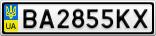 Номерной знак - BA2855KX