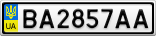 Номерной знак - BA2857AA