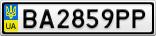 Номерной знак - BA2859PP