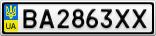 Номерной знак - BA2863XX