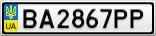 Номерной знак - BA2867PP