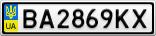 Номерной знак - BA2869KX