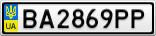 Номерной знак - BA2869PP