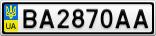Номерной знак - BA2870AA