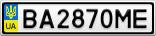 Номерной знак - BA2870ME