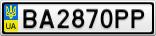 Номерной знак - BA2870PP