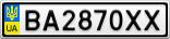 Номерной знак - BA2870XX