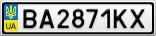 Номерной знак - BA2871KX