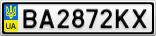 Номерной знак - BA2872KX