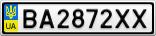 Номерной знак - BA2872XX