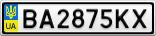 Номерной знак - BA2875KX