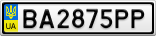 Номерной знак - BA2875PP