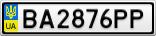 Номерной знак - BA2876PP