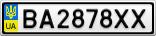 Номерной знак - BA2878XX