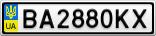 Номерной знак - BA2880KX