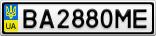 Номерной знак - BA2880ME