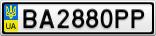 Номерной знак - BA2880PP