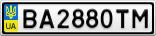 Номерной знак - BA2880TM