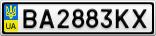 Номерной знак - BA2883KX