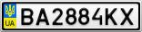 Номерной знак - BA2884KX