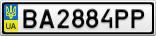 Номерной знак - BA2884PP