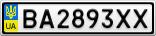 Номерной знак - BA2893XX