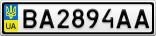 Номерной знак - BA2894AA