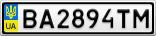 Номерной знак - BA2894TM