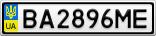 Номерной знак - BA2896ME