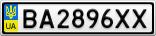 Номерной знак - BA2896XX