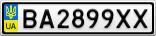 Номерной знак - BA2899XX