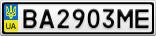 Номерной знак - BA2903ME