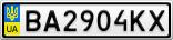 Номерной знак - BA2904KX