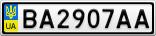 Номерной знак - BA2907AA