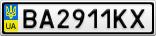 Номерной знак - BA2911KX
