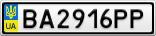 Номерной знак - BA2916PP