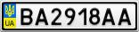 Номерной знак - BA2918AA