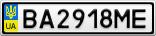 Номерной знак - BA2918ME