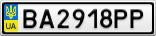 Номерной знак - BA2918PP