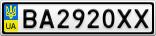 Номерной знак - BA2920XX