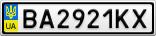 Номерной знак - BA2921KX