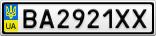 Номерной знак - BA2921XX