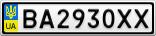 Номерной знак - BA2930XX