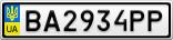 Номерной знак - BA2934PP