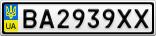 Номерной знак - BA2939XX