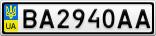 Номерной знак - BA2940AA