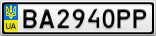 Номерной знак - BA2940PP