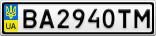 Номерной знак - BA2940TM