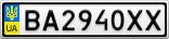 Номерной знак - BA2940XX