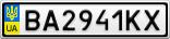 Номерной знак - BA2941KX